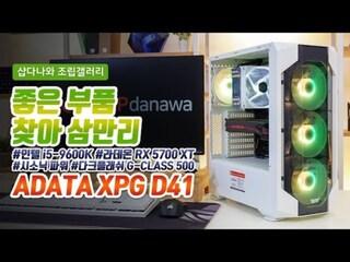 좋은 부품 찾아 삼만리 - ADATA XPG D41