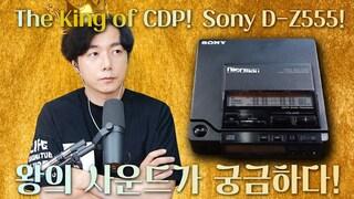 The King of CDP! Sony DZ555! 왕의 사운드가 궁금하다!