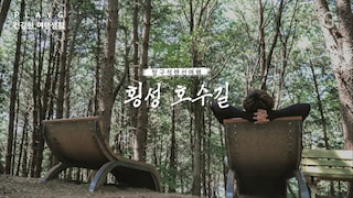 [여행/풍경] 횡성 호수길 5구간 / Travel korea / Gangwon do trip : Five sections of Hoengseong Lake Road