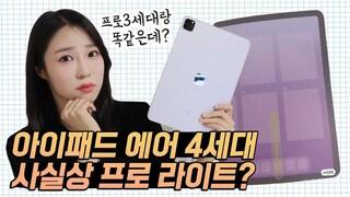 존버 각 아이패드 에어 4세대 유출! 역대급 가성비 & 아이패드 프로 3세대 재활용?!