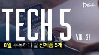 TECH 5 : 8월의 주목해야 할 신제품 5개 'DUO' : 2020.8 Vol.31