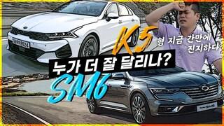 [비교시승] K5 vs SM6 뭐사지? 장단점, 차이점 깐깐 비교! _주행편