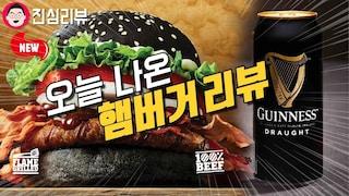 맥주맛 햄버거?? 버거킹 기네스 와퍼 리뷰 Guinness Whopper