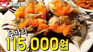 대한민국에서 최고 비싸다는 간장게장집. 게장여지도#2