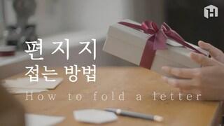 [슬로우팁] 마음을 꾹꾹 담아, 편지지 접는 방법 / [Slow Tip] How to fold a letter쉐어하우스