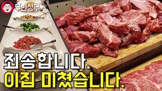 뭉터기 스테이크 직접갖다 먹는집 소고기 무한리필. 무한상무#5