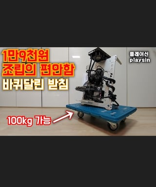 [4K] 1만9천원에 컴퓨터 조립이 편해집니다 / 바퀴달린 컴퓨터 받침 / 달리(소) MI-BC01D 손잡이 없는 대차 100kg적재가능 / [playsin플레이신]