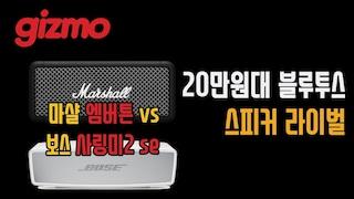 20만원대 블루투스 스피커 라이벌, '마샬 엠버튼' vs '보스 사운드링크 미니2 se'