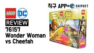 레고 슈퍼히어로즈 76157 원더우먼 대 치타(Superheroes DC Wonder Woman vs Cheetah)  리뷰_Review_레고매니아_LEGO Mania