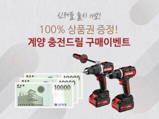 계양 신상품 20V MAX 충전드릴 구매 고객 100% 상품권 증정!!