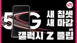 새 칩셋, 새 마감! 갤럭시 Z 플립 5G 개봉기 [4K]