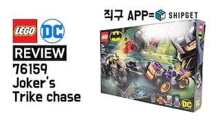 레고 슈퍼히어로즈 76159 조커의 바이크 추격(Superheroes DC Joker's Trike chase)  리뷰_Review_레고매니아_LEGO Mania