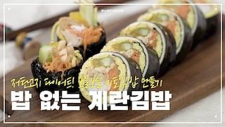 밥 없는 계란김밥저탄고지 다이어트! 보슬보슬 키토김밥 만들기Korea Master Chef 박지영 [에브리맘]