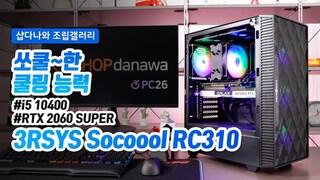 쏘쿨~한 쿨링 능력 - 3RSYS Socoool RC310