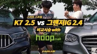 [비교] K7 2.5 스마트스트림 vs 그랜저IG 2.4 비교시승 with 훕몰 카매트