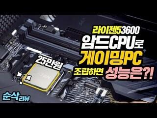 25만원대 AMD 라이젠5 3600 CPU로 게이밍PC를 맞춰본 결과! 성능은?!