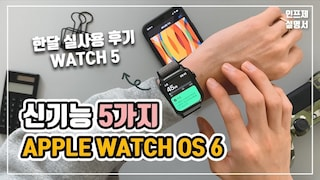 Watch OS 6 신기능 5가지⌚애플워치5 정말 좋아졌나? 한달 실사용 후기