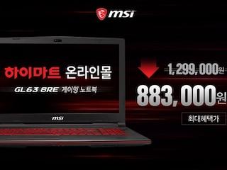 MSI코리아 'MSI GL63 8RE 게이밍 노트북' 특가 행사 진행