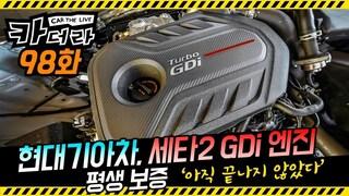 현대기아차, 세타2 GDi 엔진 평생 보증 '아직 끝나지 않았다'…카더라 98회