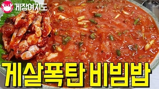 게살폭탄 밥도둑 종결자. 목포 게살 비빔밥 게장여지도#3