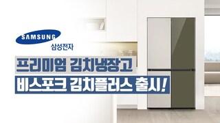[더기어리뷰]삼성전자, 프리미엄 김치냉장고 '비스포크 김치플러스' 출시!