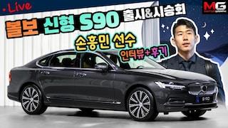 [LIVE] 볼보 신형 S90 출시 & 시승회…'실물 영접' 손흥민 단독 인터뷰+생생 후기