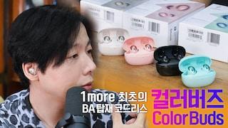 1more 최초의 BA 탑재 코드리스! 컬러버즈 ColorBuds