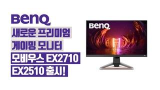 [더기어리뷰] 벤큐, 새로운 프리미엄 게이밍 모니터 모비우스 EX2710, EX2510 출시!