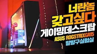 너란놈 갖고싶다! ASUS에서 출시한 게이밍 데스크탑 ROG STRIX GA15