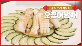 오징어냉채 [2020 중식조리기능사 실기]에브리맘