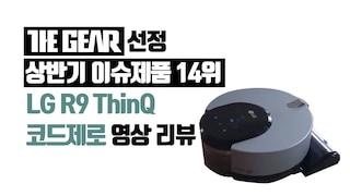 [더기어리뷰] THE GEAR 선정 상반기 이슈제품 14위, LG R9 ThinQ 코드제로 영상 리뷰