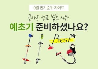 [9월 인기순위 가이드] 돌아온 성묘 벌초 시즌! 예초기 준비 하셨나요?