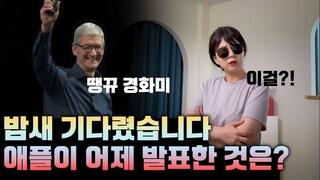 버리려다 업로드하는 애플 이벤트 영상.... 팀쿡..ㄴ...