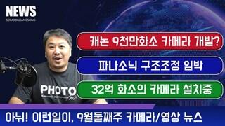 [뉴스] 캐논 9000만 화소 카메라 개발?, 파나소닉 구조조정, 32억 화소 카메라 설치중
