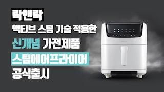 [더기어리뷰] 락앤락, 액티브 스팀 기술 적용한 신개념 가전제품 스팀 에어 프라이어 공식출시!