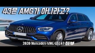 43은 AMG가 아니다? C 클래스 베이스의 정식 AMG도 아닌 GLC43을 9800만원 주고 구입할 가치가 있을까? 벤츠 AMG GLC43 하부 구조