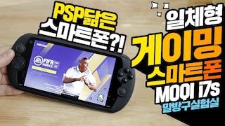PSP를 닮은 일체형 게이밍 스마트폰으로 피파 모바일을 즐겨봤습니다. MOQI i7s
