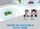 [오토저널] 자율주행을 위한 도로환경모델링 및  인식기법 기술동향