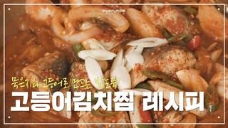 고등어김치찜, 묵은지와 고등어로 만드는 밥도둑 레시피!Korea Master Chef 박지영 [에브리맘]