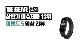 [더기어리뷰] THE GEAR 선정 상반기 이슈제품 13위, 미밴드 5 영상 리뷰