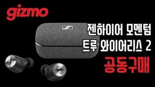 [공동구매] 젠하이저 모멘텀 트루와이어리스2 공동구매입니다.