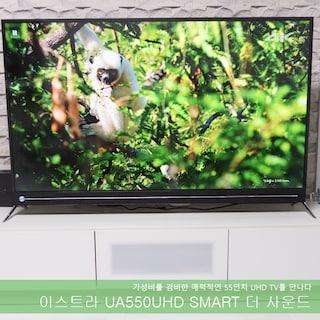 스마트한 55인치 UHD TV를 만나다, UA550UHD SMART 더 사운드