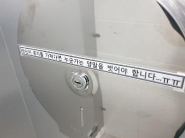화장실 휴지통의 공감 글...