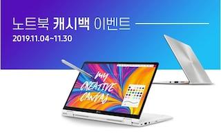 쿠팡 노트북 TOP 브랜드전 오픈!  8% 캐시백 + 최대 24개월 무이자까지
