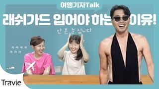 [여로롱] 짐캐리 수영복으론 안 될 절박한 상황? 호텔 수영장 2탄