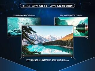 와사비망고, 55~65형 UHD TV 3 최대 13% 할인 행사