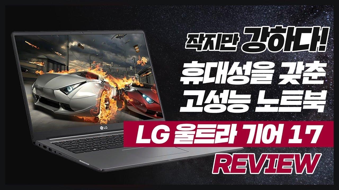 작지만 강하다! LG의 새로운 노트북 ULTRA GEAR 17