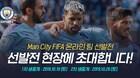 맨시티 소속 '피파 4' 공식 팀 선발전, 19일 막 올린다