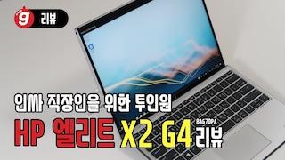 인싸 직장인을 위한 투인원  HP 엘리트 x2 G4 – 8AG70PA 리뷰