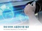 [오토저널] 국내 타이어 소음관리기준 법규